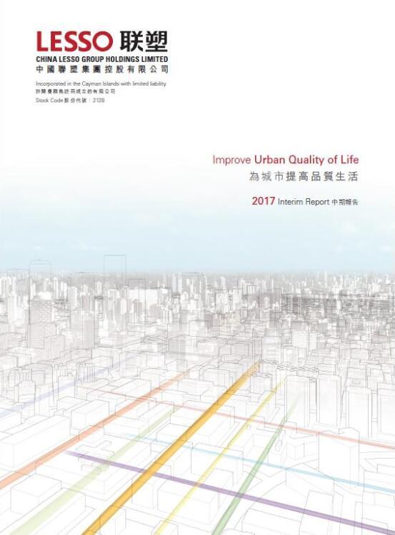 2017年中期报告