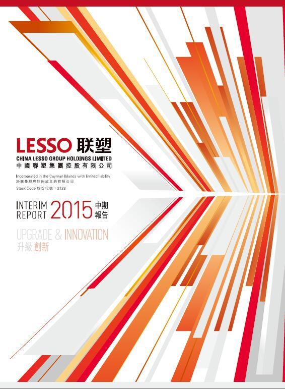 2015年中期报告