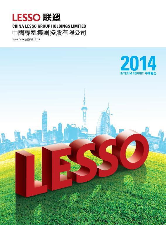 2014中期报告
