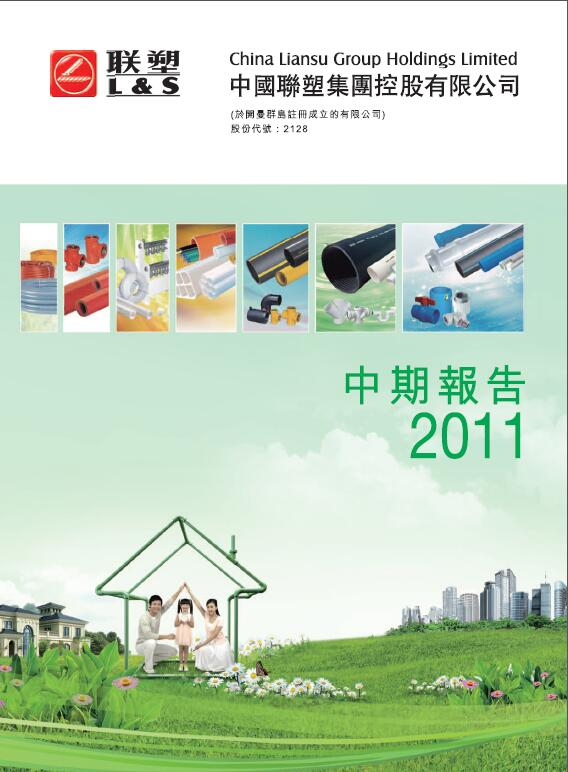 2011中期报告