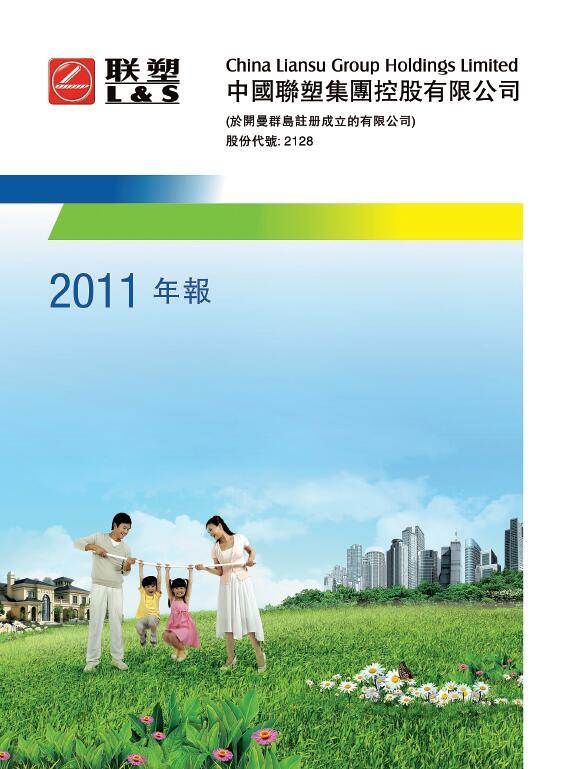 2011年报