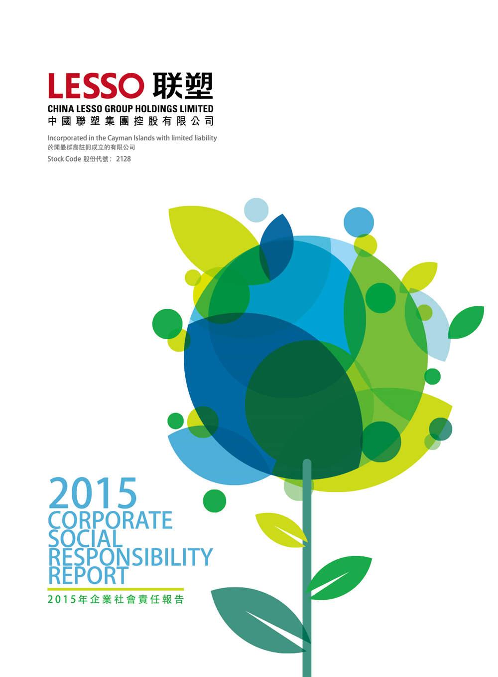 2015年企业社会责任报告