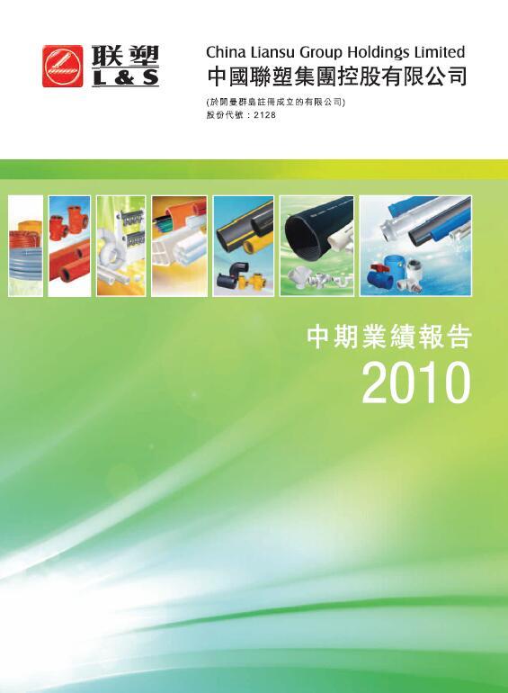 2010中期报告