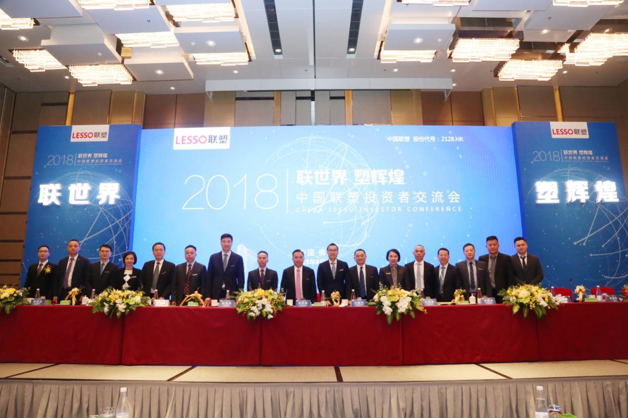 联世界 塑辉煌——中国联塑成功举办2018年投资者交流会