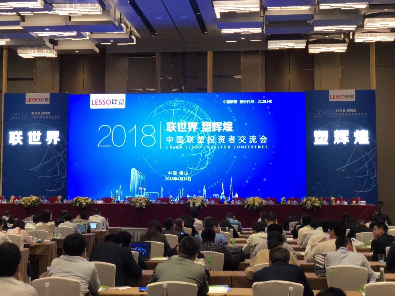中国联塑迎超百名机构投资者调研