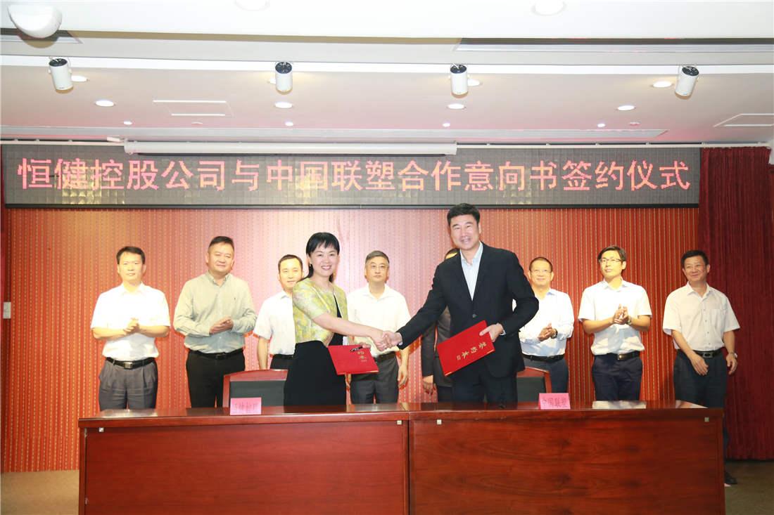 中国联塑与恒健控股签订合作意向书