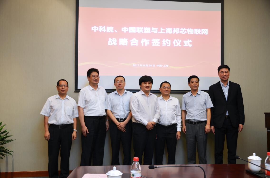 中科院与中国联塑和上海邦芯物联网签订战略合作协议