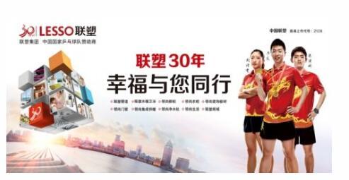 助力奥运!联塑集团签约成为国家乒乓球队赞助商