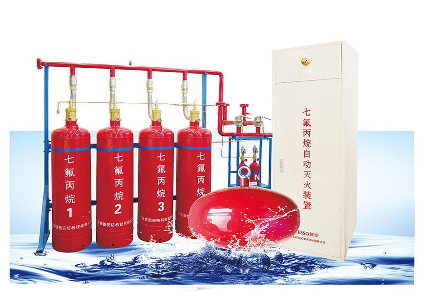 联塑七氟丙烷灭火设备