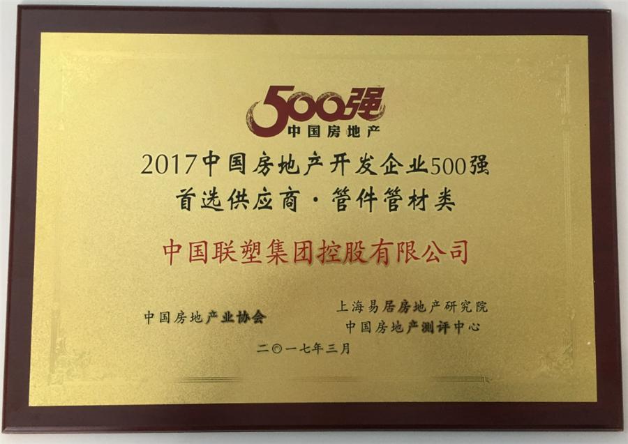 2017年房地产500强首选供应商管件管件类——中国联塑集团控股有限公司