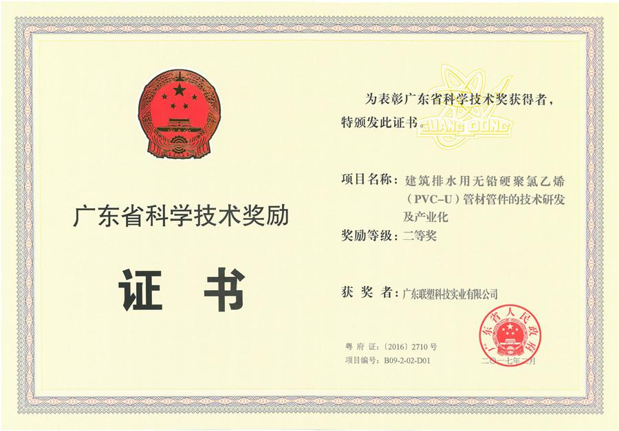 广东省科技奖(PVC-U)管材