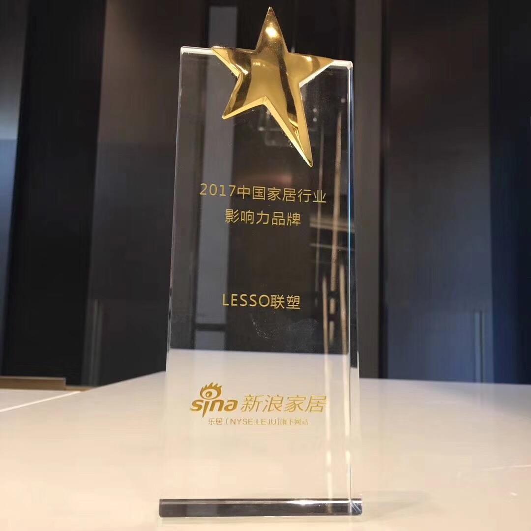 中国家居行业影响力品牌——LESSO联塑