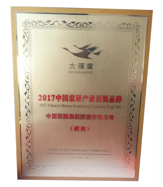 2017年度大雁奖 中国家居产业百强榜——LESSO领尚