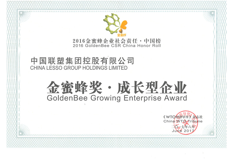 2016金蜜蜂企业社会责任·中国榜(成长型企业)