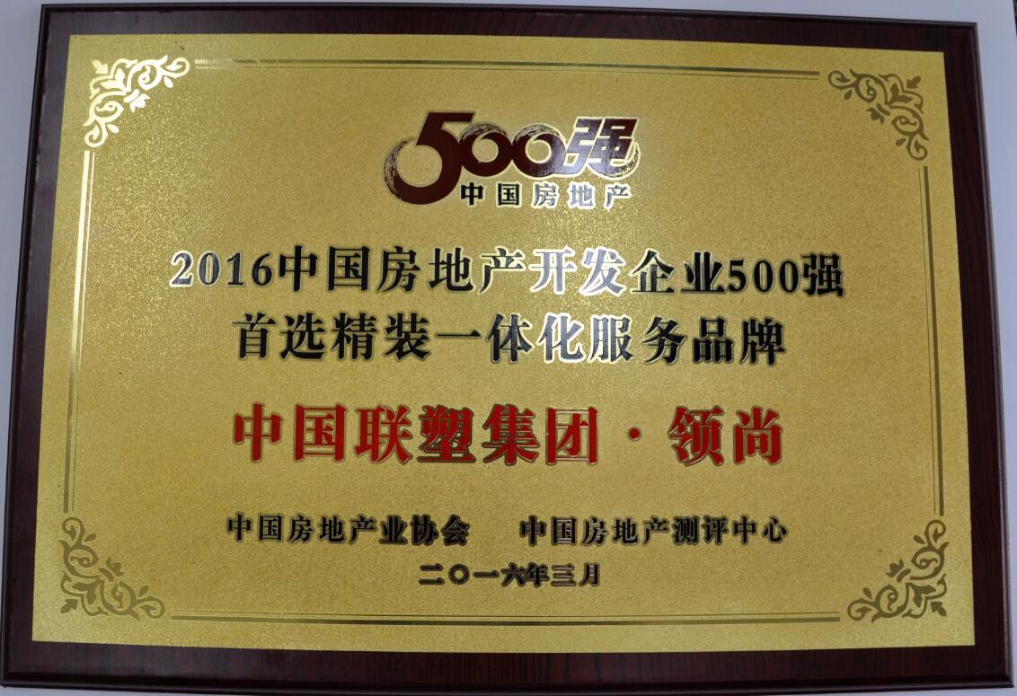 2016年房地产开发企业500强(领尚)