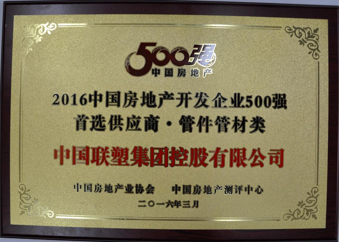 2016中国房地产开发企业500强 首选供应商·管件管材类