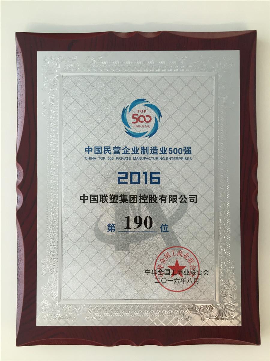 2016中国民营企业制造业500强第190位