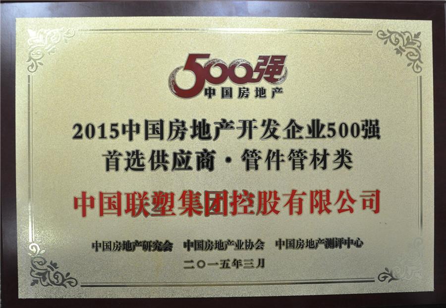 2015年房地产500强首选供应商管件管件类——中国联塑集团控股有限公司