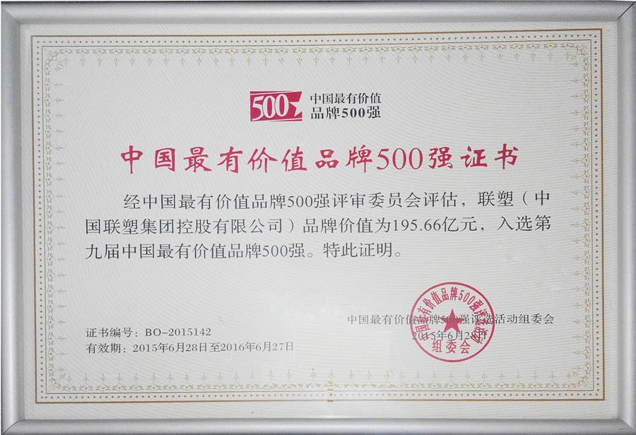 2015年中国最有价值品牌500强证书