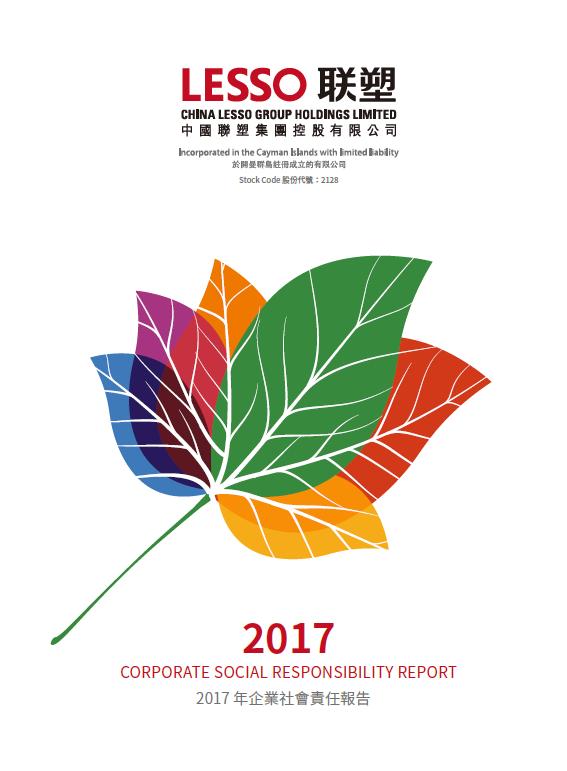 2017年企业社会责任报告