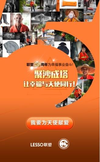联塑30周年,关爱环卫工人幸福公益活动正式启动