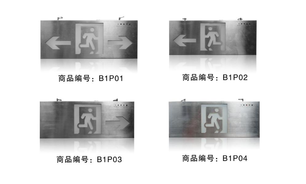 LS-BLZD-1LROEI2W-B1型消防应急标志灯(单面)