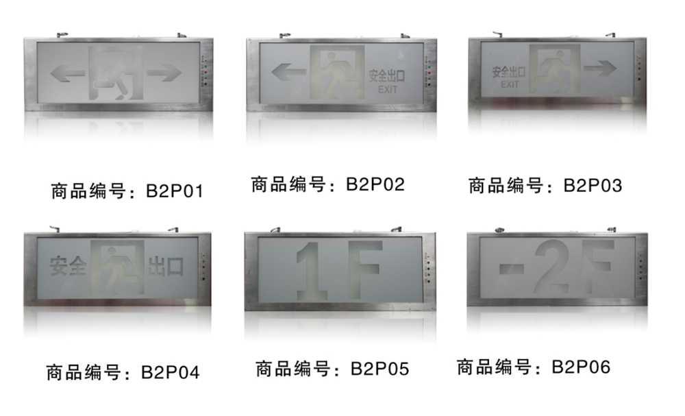 LS-BLZD-1LROEI2W-B2型消防应急标志灯(单面)