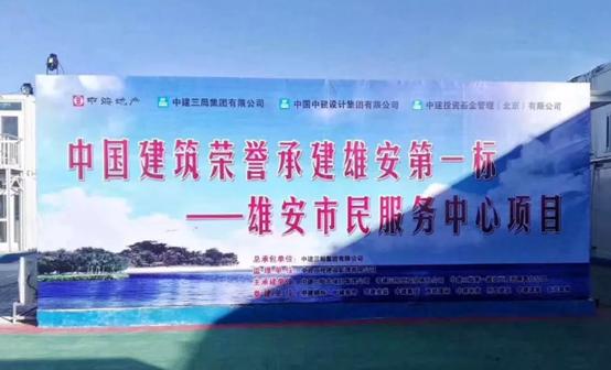 """中国联塑助力雄安新区建设,推动""""千年大计""""发展"""