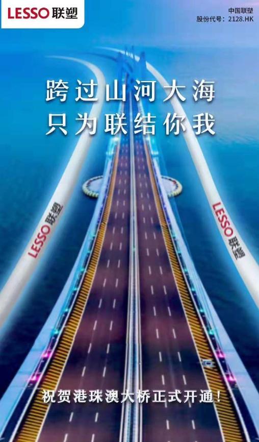 联结港珠澳三地 塑造世界新奇迹——中福在线兑奖表管道助力港珠澳大桥建设