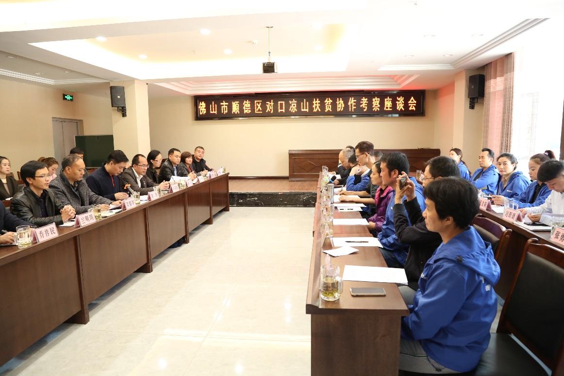 让心房永驻阳光 ——中国联塑开展凉山对口扶贫工作纪行