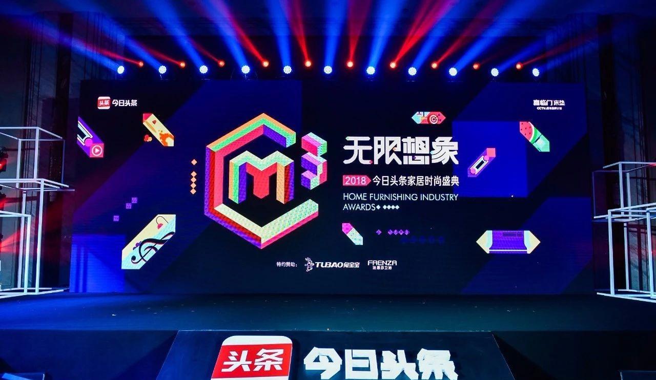 以创新彰显品牌魅力——中国联塑荣获2018年金线条2项品牌大奖