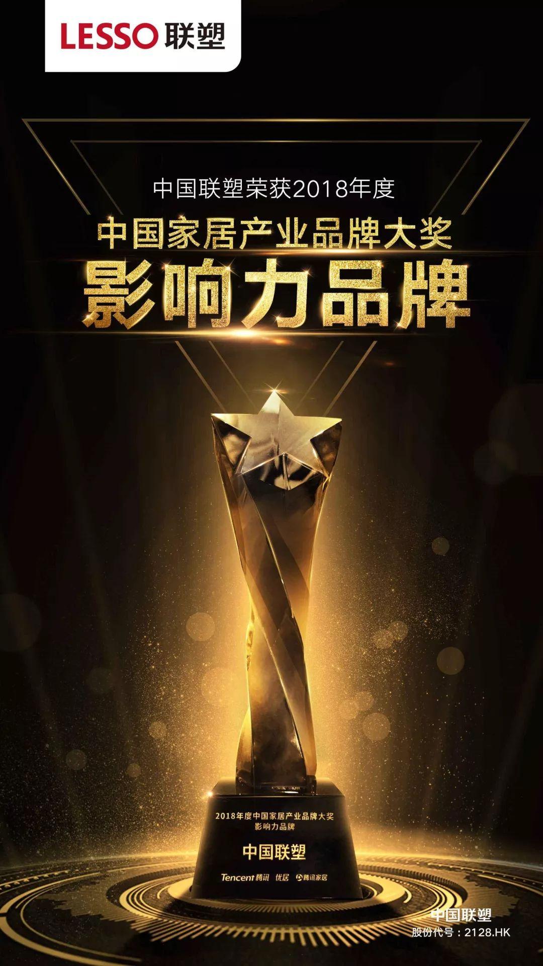 2018年度中国家居产品品牌大奖——影响力品牌