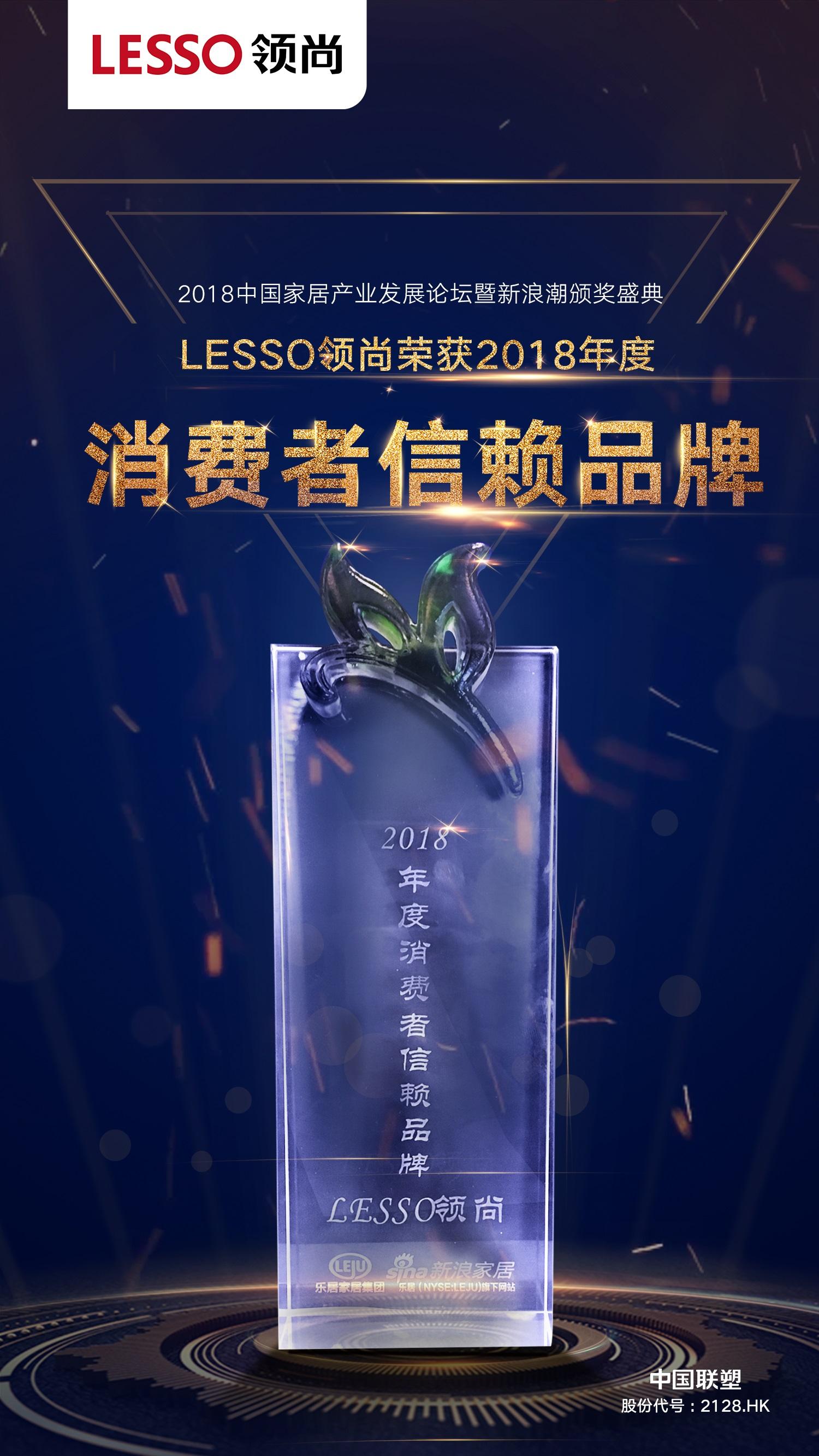 2018年度消费者信赖品牌——LESSO领尚