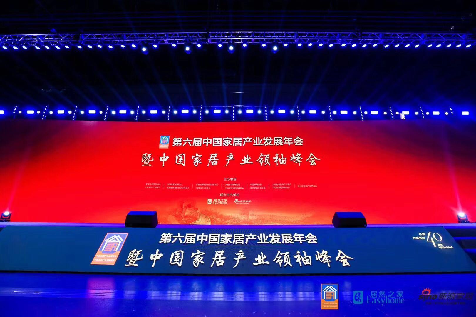 直击2018年大雁奖现场丨中国联塑再次斩获双项大奖