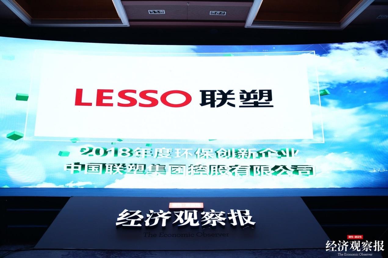 再载丰碑 中国联塑荣膺2018年度环保创新企业