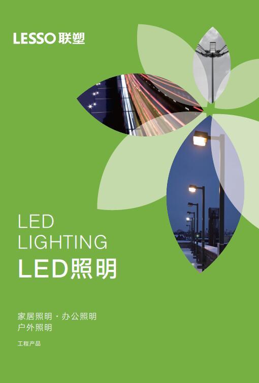 联塑照明-LED照明工程产品