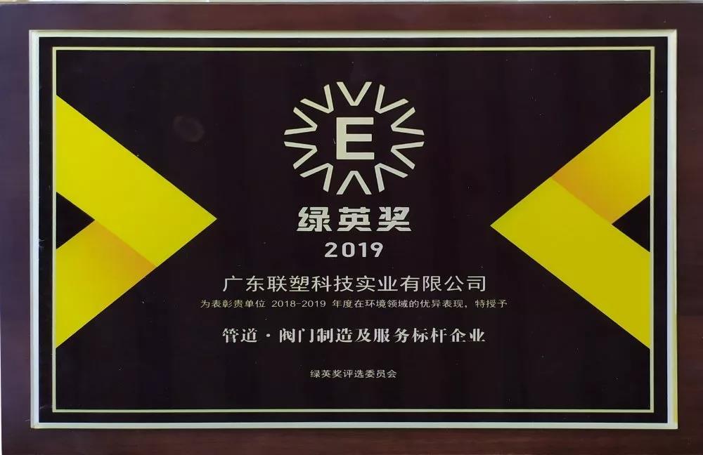 2019绿英奖—管道·阀门制造及服务标杆企业