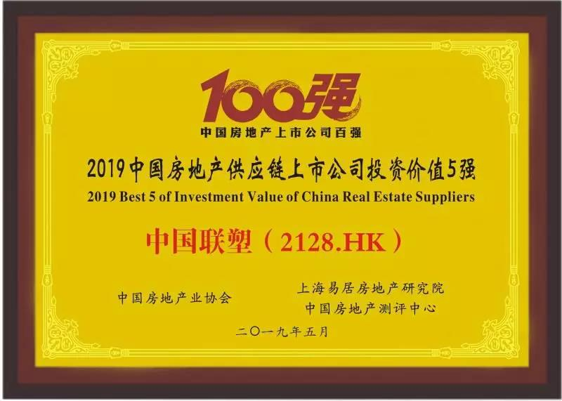 2019中国房地产供应链上市公司投资价值五强