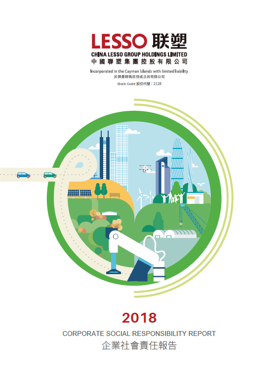 2018年企业社会责任报告