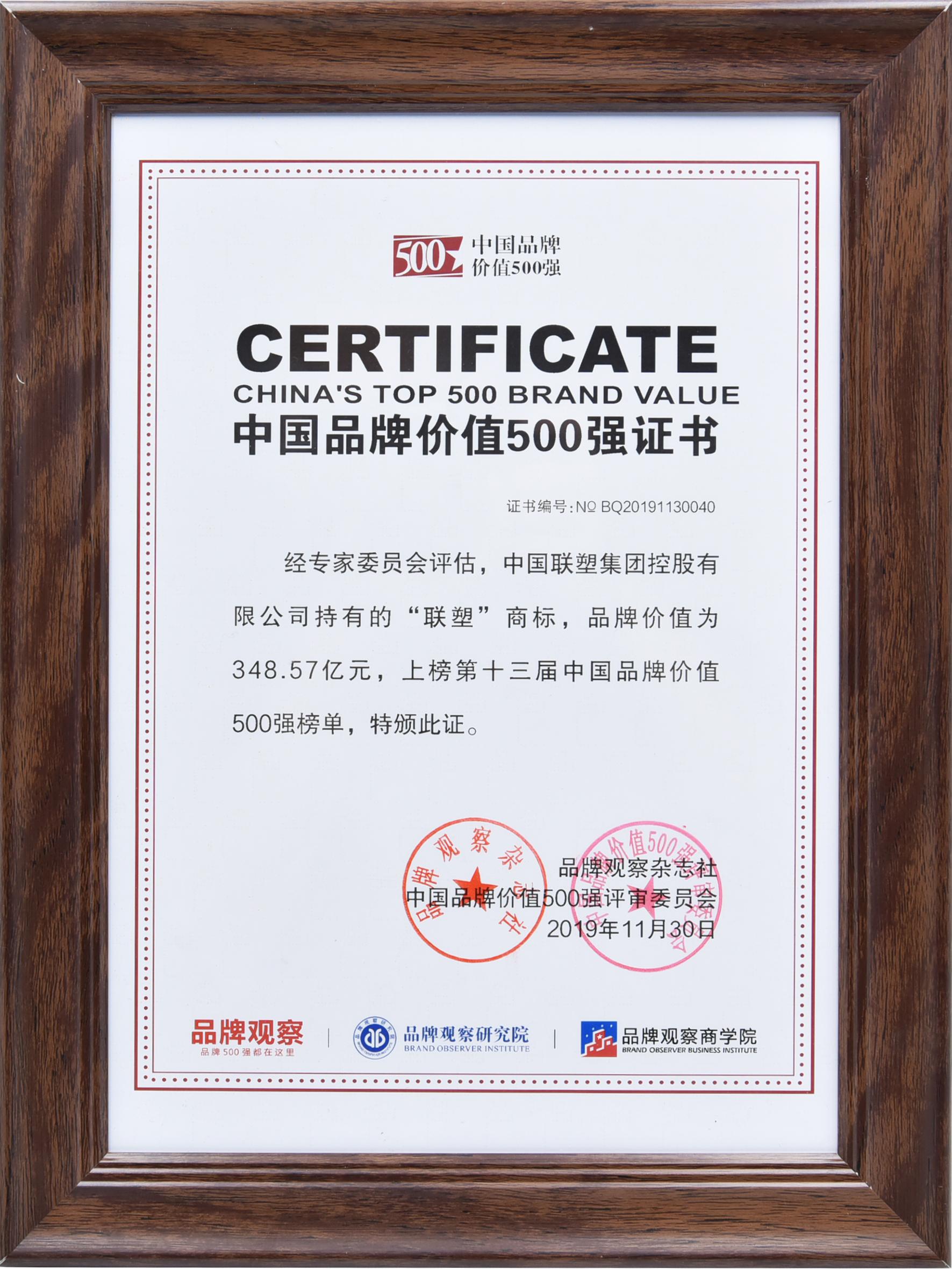 中国品牌价值500强——联塑