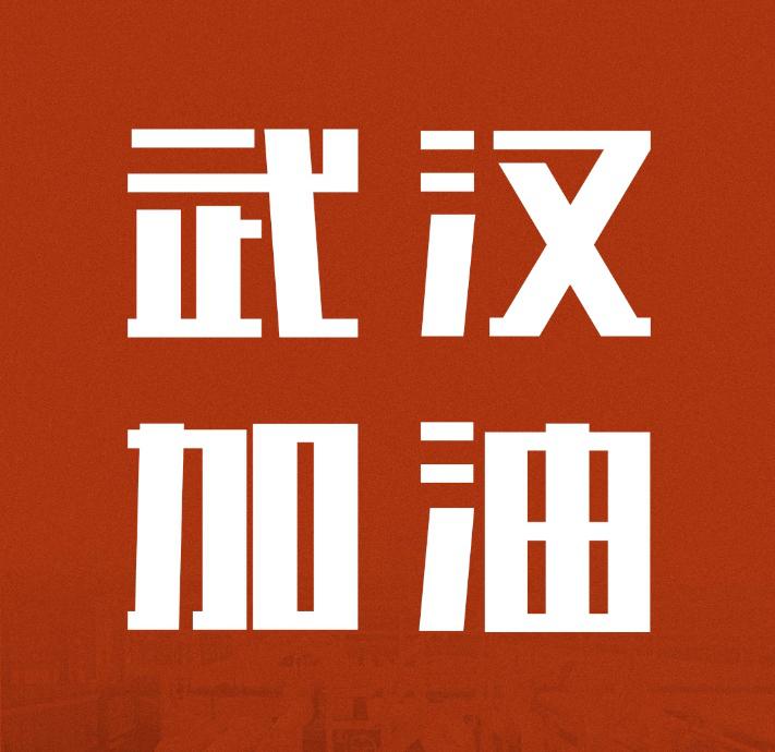 同舟共济,共克时艰|中国联塑驰援武汉雷神山医院建设