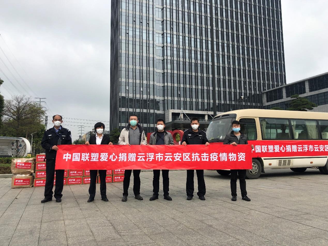 直击抗疫一线| 中国联塑再次捐赠医疗紧缺防护物资,驰援广东地区增强战疫力量