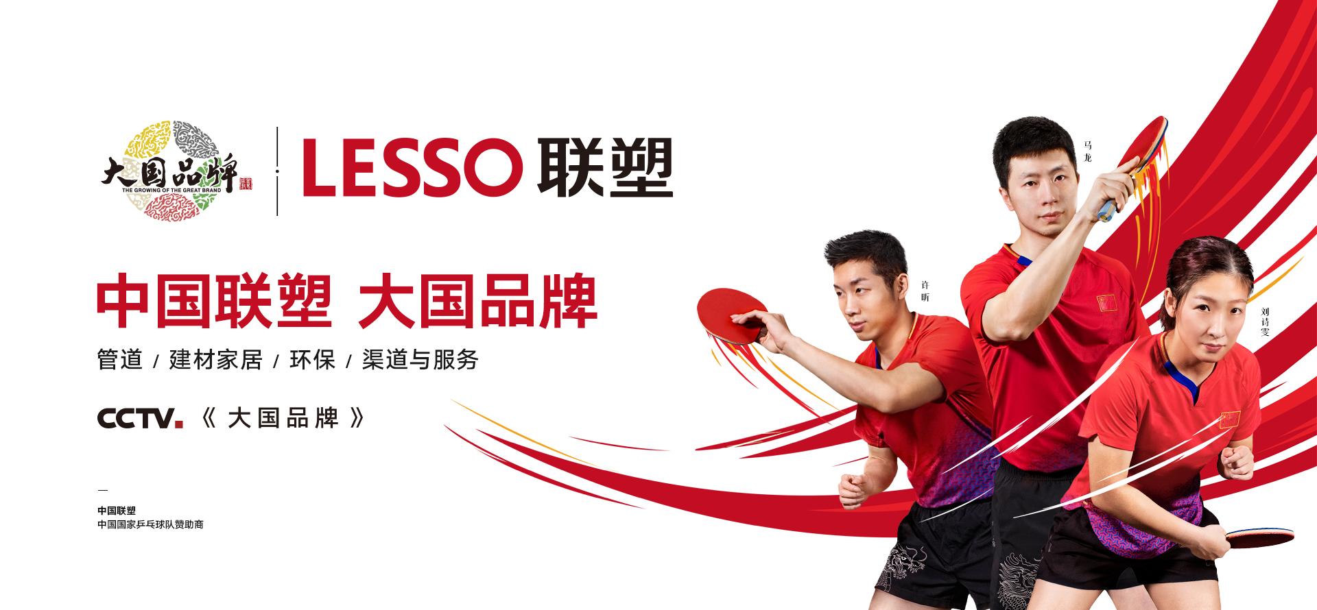 品质联塑世界-国乒队-大国品牌