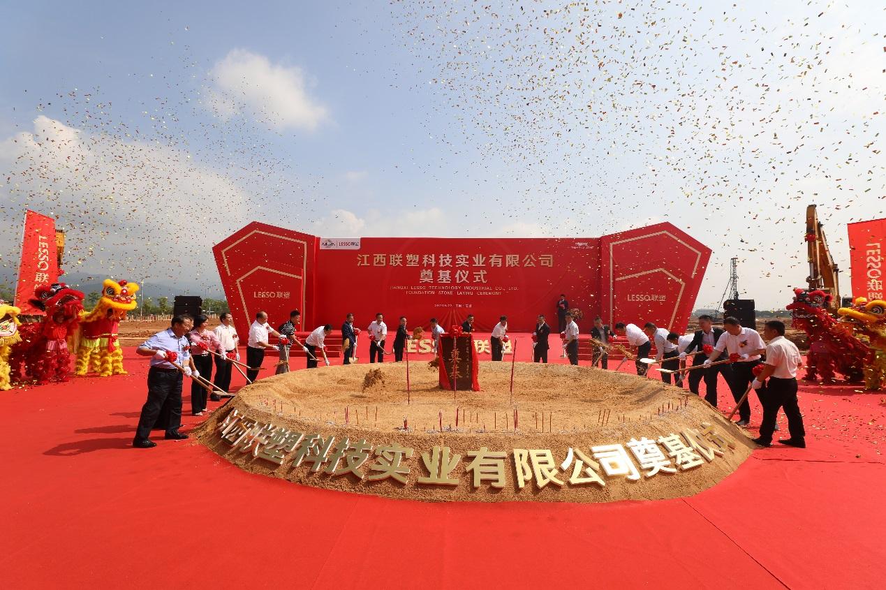 江西联塑生产基地奠基仪式圆满启幕,开启绿色智造发展新引擎