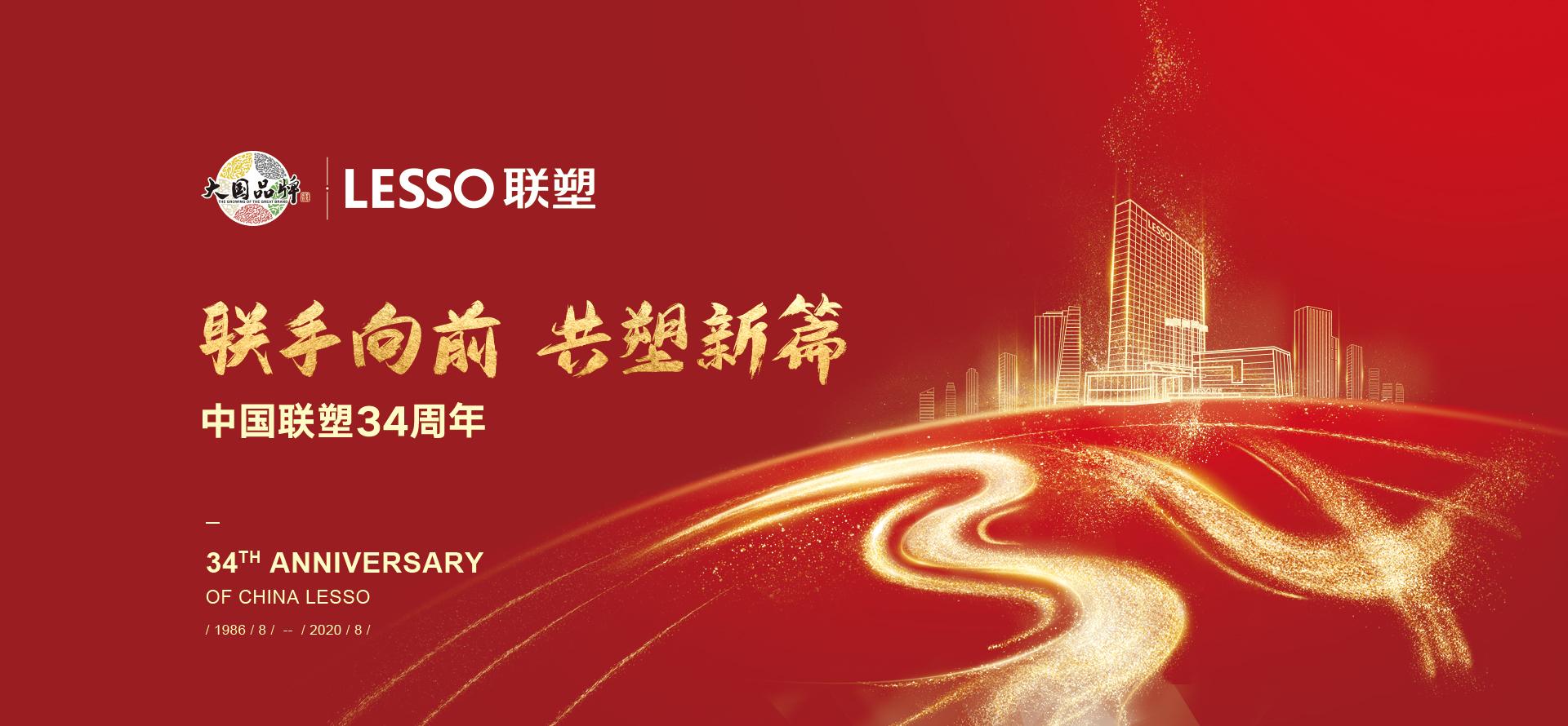 中国联塑34周年