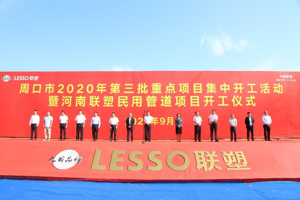 河南联塑民用管道项目奠基仪式圆满举行,迈入智能发展快车道