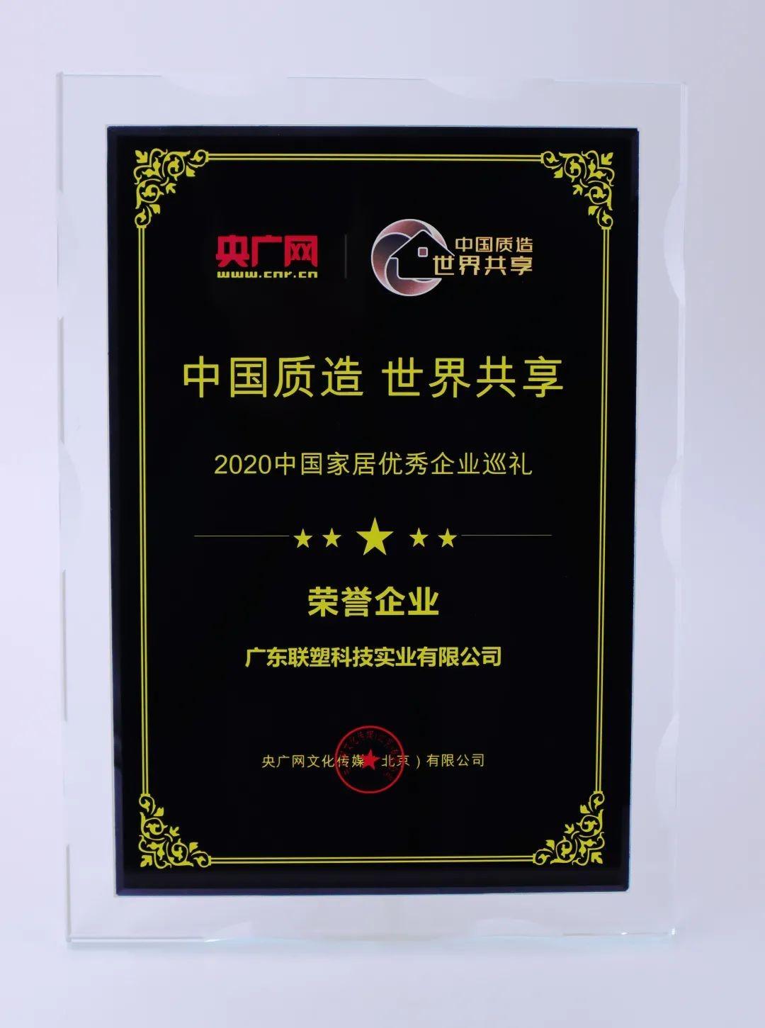"""中国联塑荣获""""2020中国家居优秀企业巡礼荣誉企业"""""""