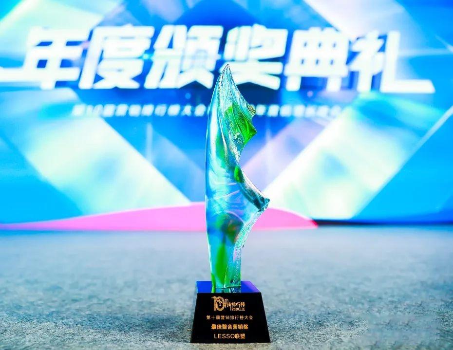 """中国联塑荣获""""2020年最佳整合营销奖"""""""