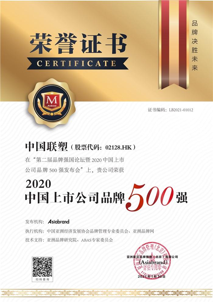 2020中国上市公司品牌500强
