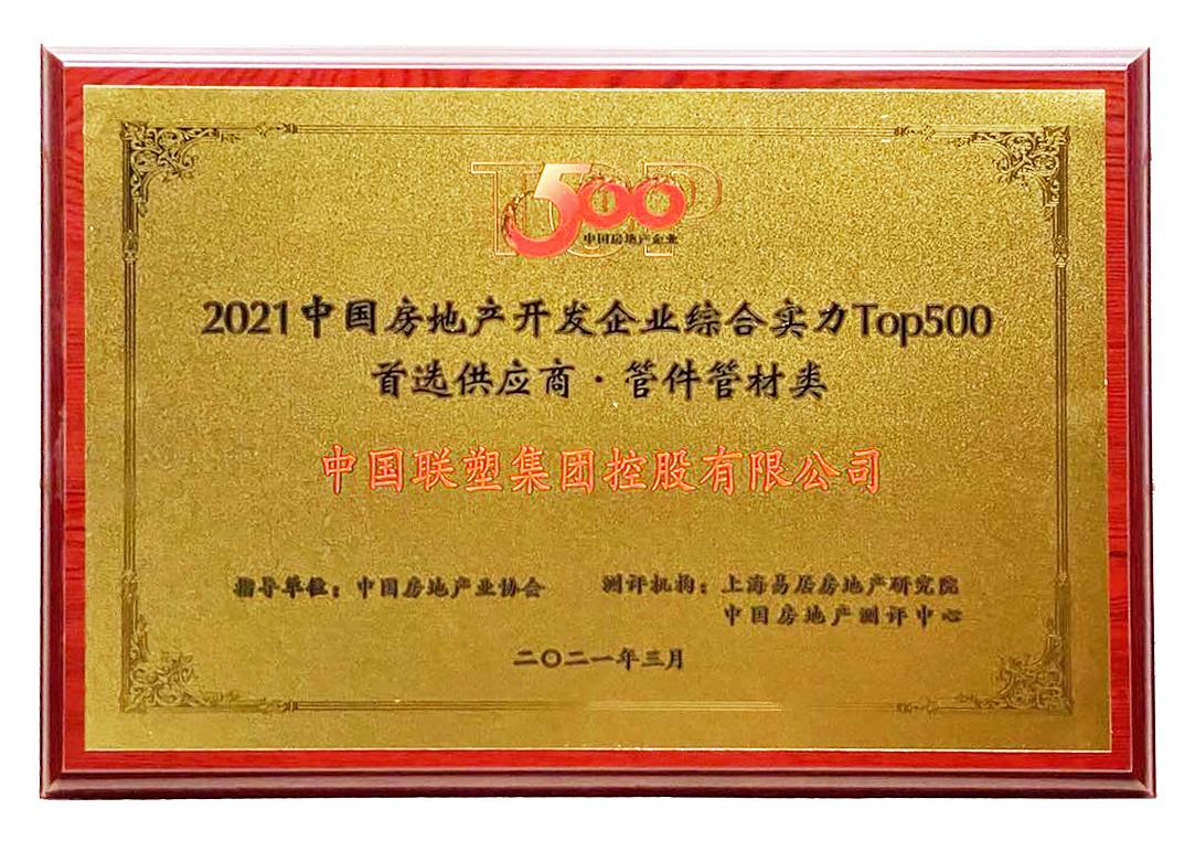 2021中国房地产开发企业综合实力TOP500管材管件类首选供应商品牌